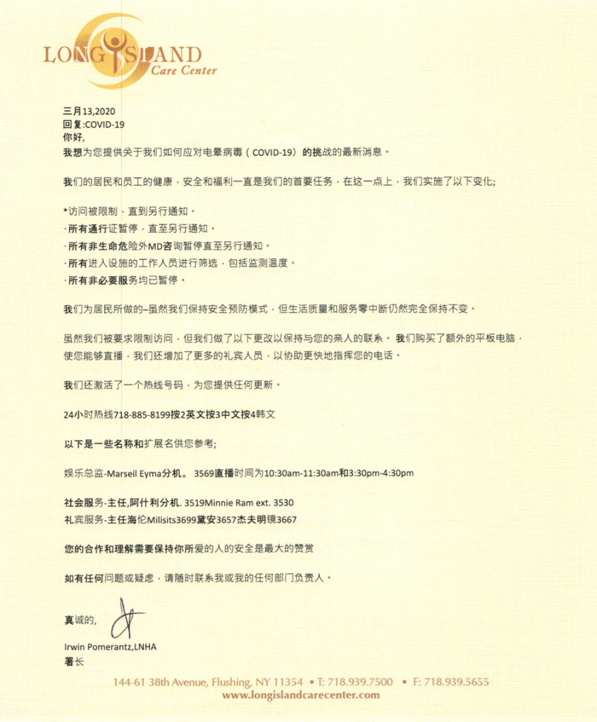 COVID-19 Precautions Letter - Chinese