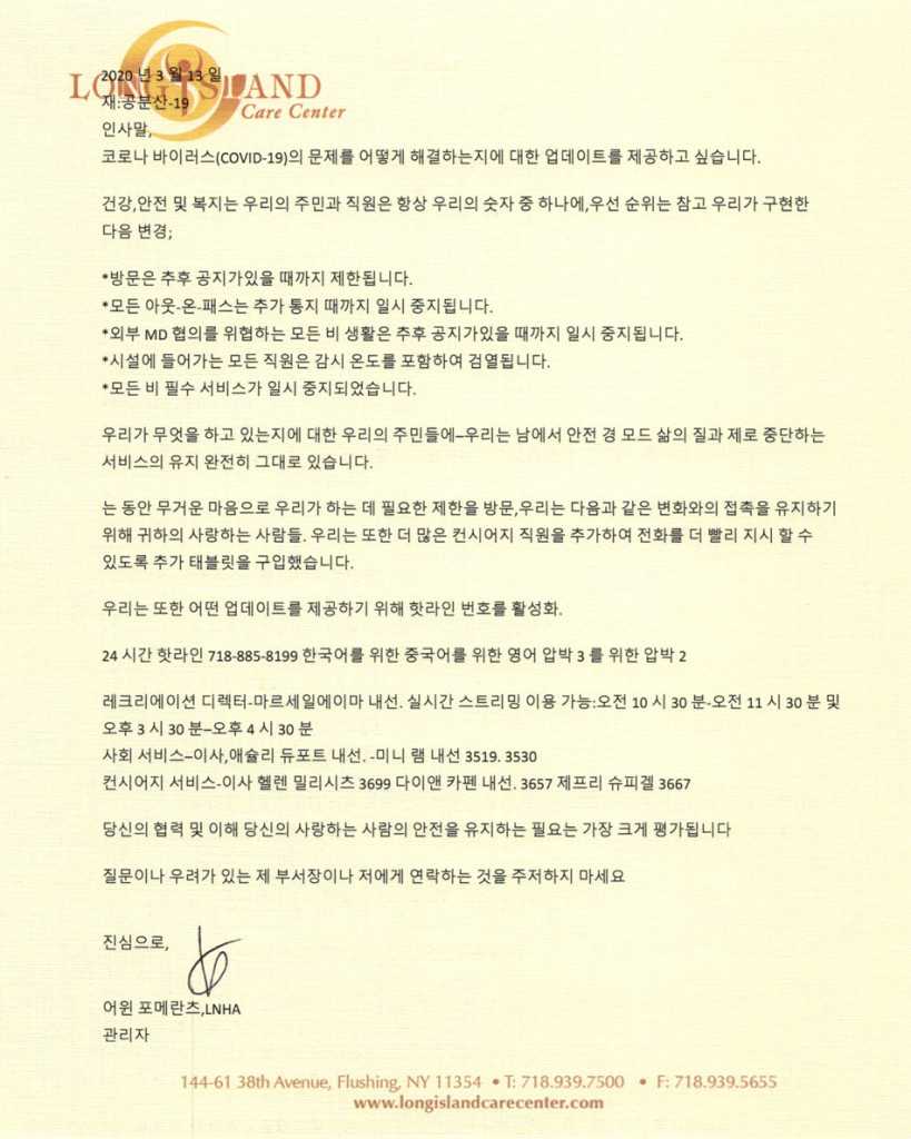 COVID-19 Precautions Letter - Korean